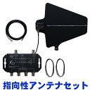 【送料無料】SOUNDPURE サウンドピュア アクティブ指向性アンテナ + アンテナ分配器付きセット