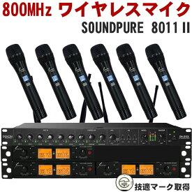 【送料無料】ワイアレスマイク6本+マイクミキサー付き SOUNDPURE 8011IIマイク6本セット DENONラックミキサー付き