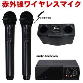 在庫あり■SOUNDPURE 赤外線ワイヤレスマイク2本 充電器 + audio-technica 受信機 AT-CR7000【ラッキーシール対応】