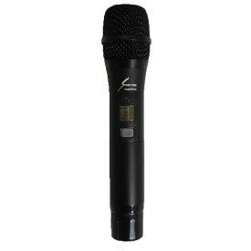 SOUND PURE B帯ハンドヘルド型ワイヤレスマイク 送信機単品 H-80112【サウンドピュア8000チューナー専用マイク】【ラッキーシール対応】