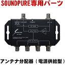 【送料無料】SOUNDPURE アンテナ分配器(電源供給型) 4IN1OUT SP-9200【ラッキーシール対応】