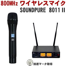 在庫あり【送料無料】SOUNDPURE サウンドピュア 8011II ワイヤレスマイク1本+受信機セット【ラッキーシール対応】