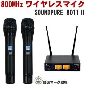 在庫あり【送料無料】SOUNDPURE 8011II ワイヤレスマイク2本+ハーフラック2ch受信機【ラッキーシール対応】