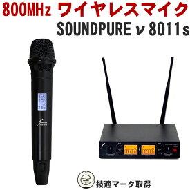 在庫あり【送料無料】SOUNDPURE サウンドピュア v8011sI ワイヤレスマイク1本+受信機セット【ラッキーシール対応】