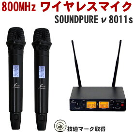 在庫あり【送料無料】SOUNDPURE ハイグレードv8011sワイヤレスマイク2本+ハーフラック2ch受信機【ラッキーシール対応】