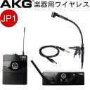 【送料無料】AKG サックスやトランペット向けワイヤレスマイクセット(JP1) WMS40 PRO MINI INSTRUMENTAL SET(JP1)【…