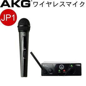 【送料無料】AKG ハンド型ワイヤレスマイク WMS40 PROMINI VOCALSET JP1 (808.625MHz) ワイヤレス受信機+ワイヤレスマイク