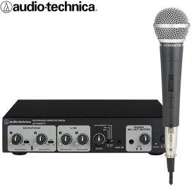 【送料無料】audio-technica マイクミキサー 有線マイク付き (ヘッドフォン出力・エコー機能付き)