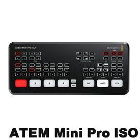 【1000円OFFクーポン配布中】在庫あり【送料無料】BlackMagicDesgin ビデオスイッチャー ATEM Mini Pro ISO 【全CH個別収録対応モデル】