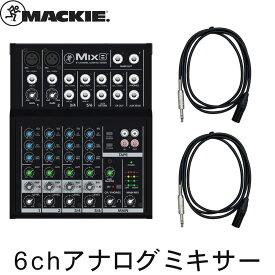 MACKIE マッキー 6chアナログミキサー MIX8 (バランス XLR変換ケーブル2本付き)【ラッキーシール対応】