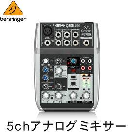 在庫あり■ベリンガー 5ch USBオーディオインターフェース付きミキサー Q502USB XENYX【ラッキーシール対応】