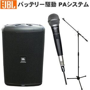 【送料無料】JBL EON ONE COMPACT-Y3 簡易PAセット 有線マイク1本+マイクスタンドセット