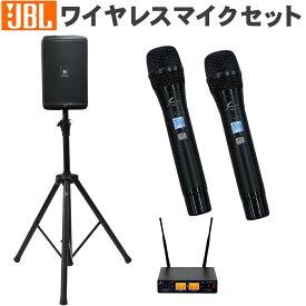 【送料無料】JBL EON ONE COMPACT-Y3 簡易PAセット SOUNDPURE ワイヤレスマイク2本セット スピーカースタンド付き