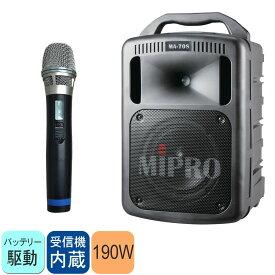 【送料無料】簡単に使える MIPRO 出力190W 鉛蓄電池内蔵 ワイヤレスマイク1本 簡易PAセット