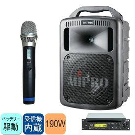 【送料無料】MIPRO 出力190Wアンプ+CDプレイヤー付き ワイヤレスマイクスピーカーセット ワイヤレスマイク1本セット