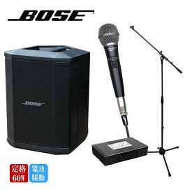 【1000円OFFクーポン配布中】【送料無料】BOSE ボーズ S1Pro (audio-technica ボーカル用ダイナミックマイク付き簡易PAセット)
