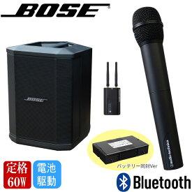 【送料無料】BOSE ポータブルPAシステム S1Pro バッテリー駆動対応 ワイヤレスマイク付きセット【ラッキーシール対応】