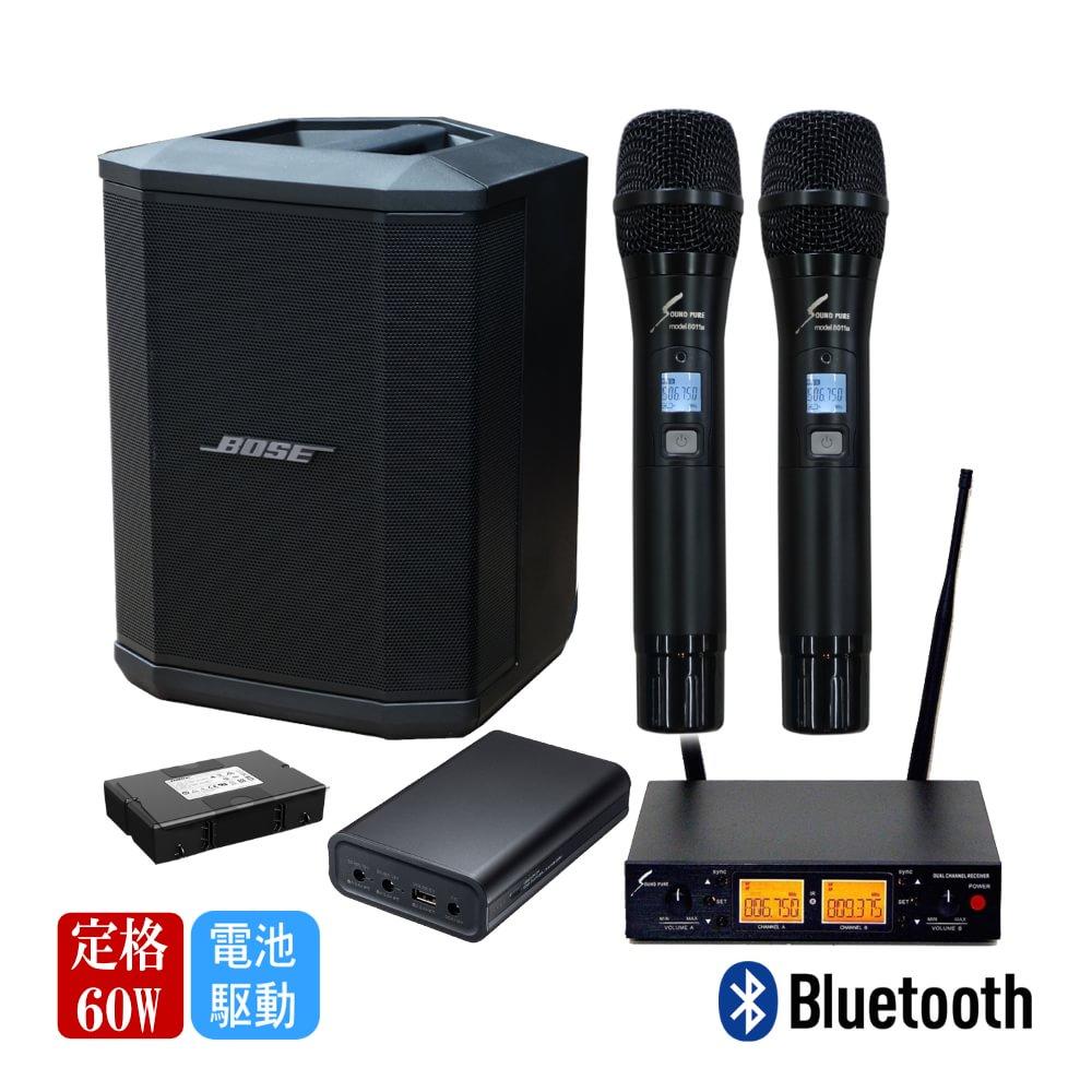 【送料無料】BOSE ボーズ コンパクトスピーカー S1Pro + ワイヤレスマイク2本付き PAセット【ラッキーシール対応】