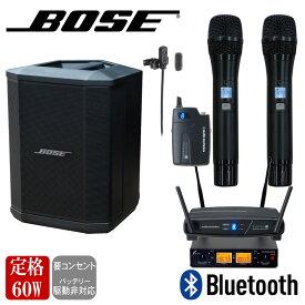 【送料無料】BOSE ボーズ アンプ内蔵スピーカー S1Pro + ワイヤレスマイク2本とピンマイク1本セット