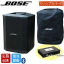 【送料無料】BOSE S1pro スリップカバー付きセット (簡易PAスピーカー/バッテリー同封)【ラッキーシール対応】