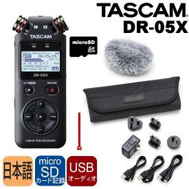 【送料無料】TASCAM USBマイクとしても使える リニアPCMレコーダー DR-05X (お得なアクセサリーパックAK-DR11G MKII+micro SDカードセット)