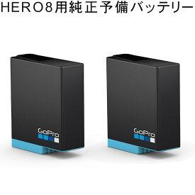 GoPro HERO8BLACK対応 純正バッテリー2個セット AJBAT-001-AS【メール便送料無料】