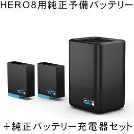 【送料無料】GoPro HERO8 BLACK 純正バッテリー 充電器 デュアルバッテリーチャージャー + 純正電池1個付き