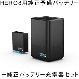 在庫あり【送料無料】GoPro HERO8 BLACK 純正バッテリー 充電器 デュアルバッテリーチャージャー