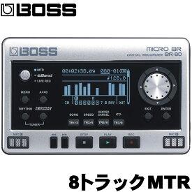 【送料無料】BOSS 小型MTR BR-80 ギター練習にも最適 ギターエフェクター内蔵