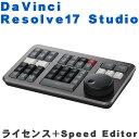在庫あり【送料無料】BlackMagicDesign Davinci Resolve Studio ライセンス + DaVinci Resolve Speed Editor