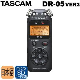 在庫あり【送料無料】■TASCAM リニアPCMレコーダー DR-05 VER3 (日本語表示モデル)【ラッキーシール対応】