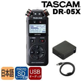 在庫あり【送料無料】TASCAM リニアPCMレコーダー DR-05X(無指向性マイク) (USBケーブル・USBアダプター付き)タスカム
