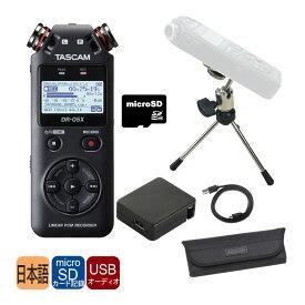 在庫あり【送料無料】TASCAM レコーダー DR-05X (無指向性マイク)(マイクスタンド・アダプター/USBケーブル/microSDカードセット)