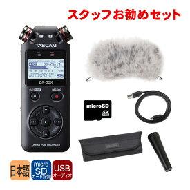 【送料無料】TASCAM USBマイク機能付レコーダー DR-05X + ウィンドスクリーン等 お勧めアクセサリーセット