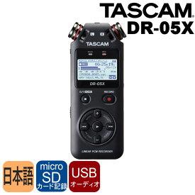 在庫あり【送料無料】TASCAM リニアPCMレコーダー DR-05X(USBオーディオインターフェイス機能搭載モデル)