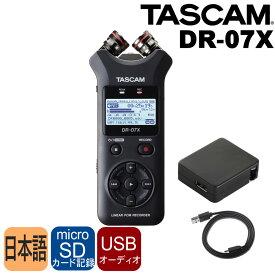 在庫あり【送料無料】TASCAM タスカム レコーダー DR-07X(単一指向性) USBケーブル・USBアダプターセット