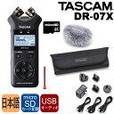 在庫あり【送料無料】TASCAM DR-07X (お得なアクセサリーパックAK-DR11G MKII+micro SDカードセット)