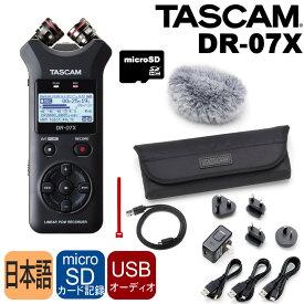 【送料無料】TASCAM DR-07X リニアPCMレコーダー本体 + 純正アクセサリーパック + USBケーブル/SDカードセット