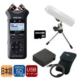 【送料無料】タスカム オーディオレコーダー DR-07X(単一指向性) マイクスタンド・アダプター/USBケーブル/microSDカードセット