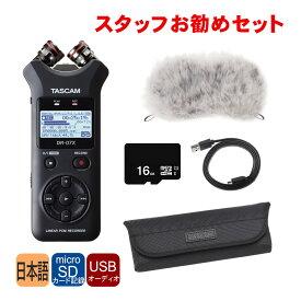 TASCAM USBマイク機能付 レコーダー DR-07X + ウィンドスクリーン等 お勧めアクセサリーセット【送料無料】