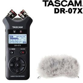 在庫あり【送料無料】TASCAM DR-07X リニアPCMレコーダー本体+ウィンドスクリーンセット