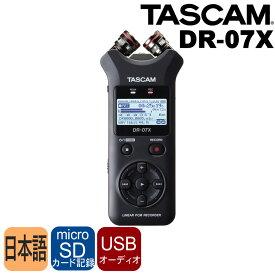 【在庫あり】TASCAM DR-07X リニアPCMレコーダー (単一指向性マイク/USB I/O内蔵モデル)【送料無料】