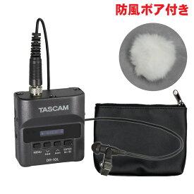 在庫有り【送料無料】TASCAM ピンマイクレコーダー DR-10L (SOUNDPURE ウィンドスクリーン付きセット)【ラッキーシール対応】