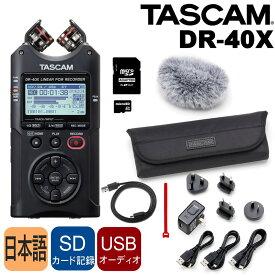 在庫あり【送料無料】TASCAM リニアPCMレコーダー DR-40X + 純正アクセサリーパック AK-DR11Gmk2 + USBケーブル microSDカードセット