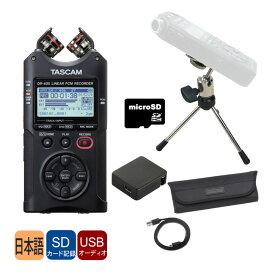 在庫あり【送料無料】TASCAM DR-40X オーディオインターフェイス機能付き リニアPCMレコーダー (アクセサリセット)【ラッキーシール対応】