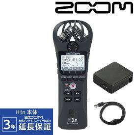 【送料無料】ZOOM ハンディレコーダー H1n (常時給電用microUSBケーブル・USBアダプターセット)