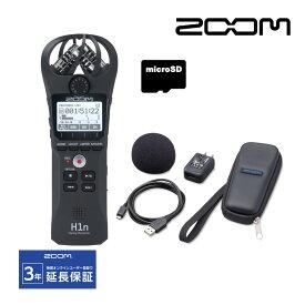 【送料無料】ZOOM ハンディレコーダー H1n (microSDカードプレゼント) コンパクトなレコーダー