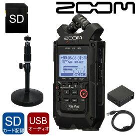 【送料無料】ZOOM USBマイク機能付き ハンディレコーダー H4n Pro BLK (卓上スタンド付き)