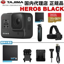 在庫あり【送料無料】Go Pro HERO8 BLACK ゴープロ正規品+ 予備バッテリー・ショーティ・ヘッドバンドセット 限定ボックス【ラッキーシール対応】