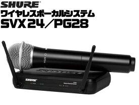 【送料無料】SHURE ワイヤレスマイクセット SVX24/PG28 : シュア ワイヤレスボーカルシステム SVX Wireless